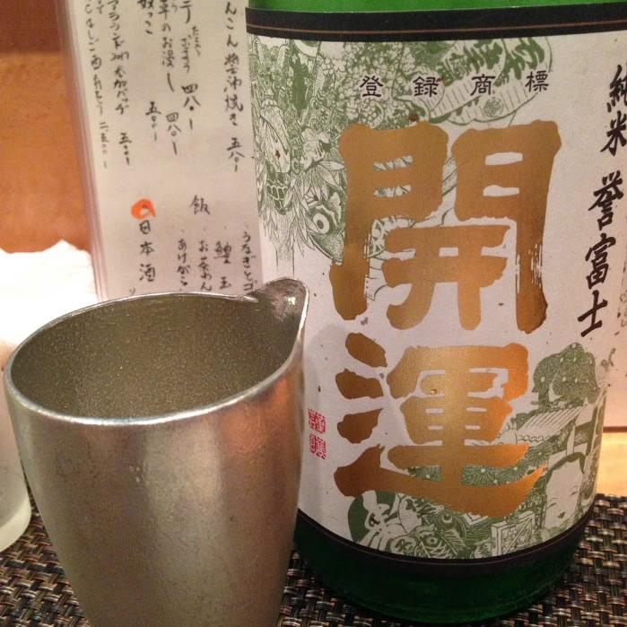 日本酒 開運
